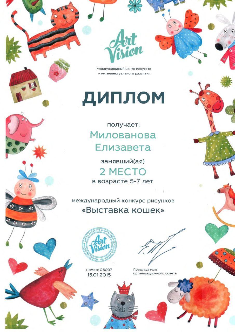 Детские международные и всероссийские конкурсы рисунков