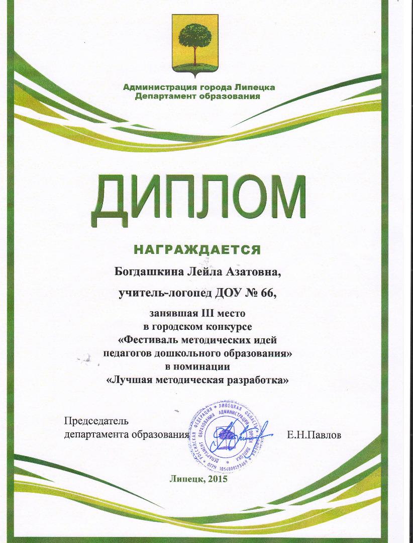 Срок действия диплома высшем техническом образовании О поощрении образец перевода диплома на английский казахстан и наложении взысканий Служебное задание